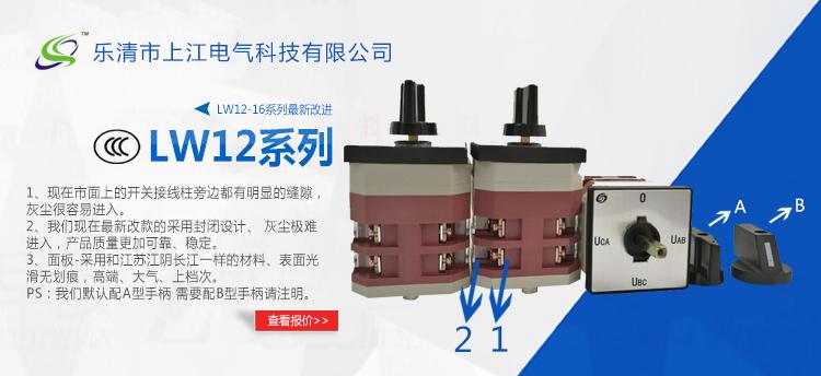输配电分合闸控制万能转换开关LW12-16 D49.6780.5|LW12系列万能转换开关-上江电气