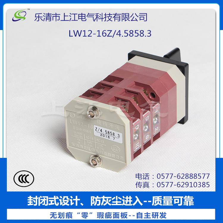 输配电分合闸控制万能转换开关LW12-16Z4.5858.3|LW12系列万能转换开关-上江电气