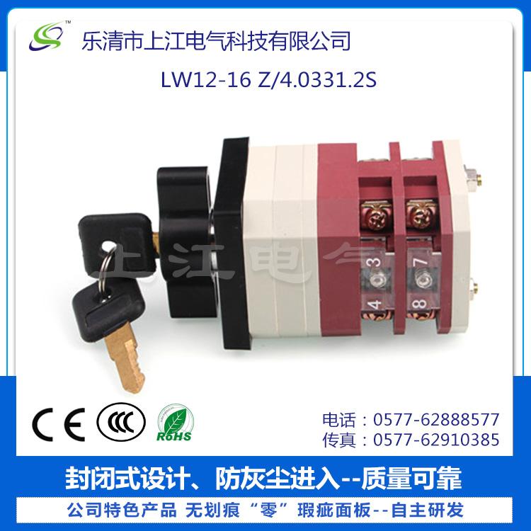 带钥匙型万能转换开关LW12-16 Z4.0331.2S|LW12系列万能转换开关-上江电气
