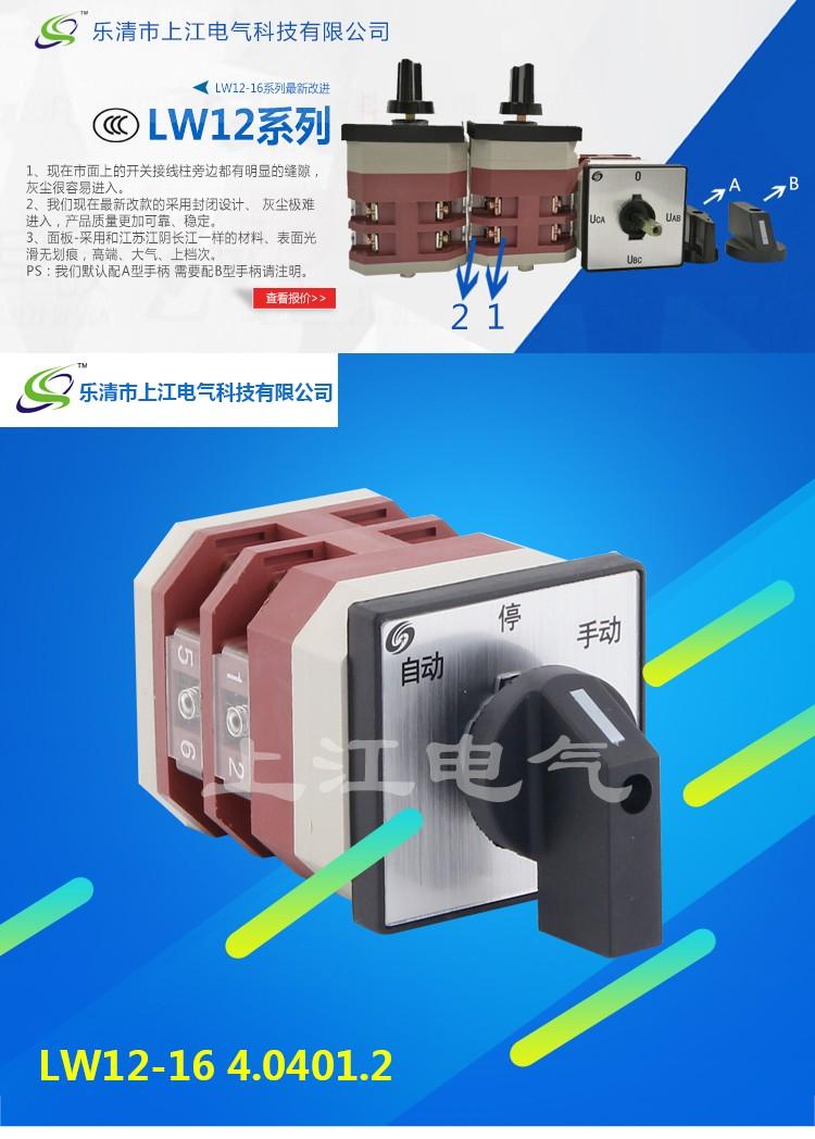 LW12-16 4.0401.2 转换开关|LW12系列万能转换开关-上江电气