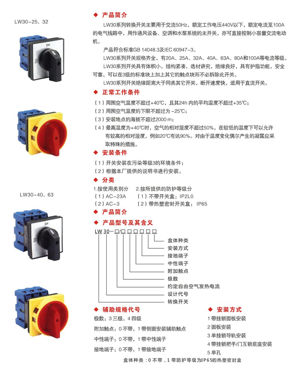 LW30-25 300010 SJW30-25 3 电源切断负载断路开关|SJW30(LW30 GLD11)系列万能转换开关-上江电气