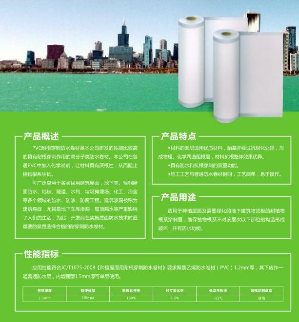 聚氯乙烯PVC化学阻根防水卷材 介绍.png