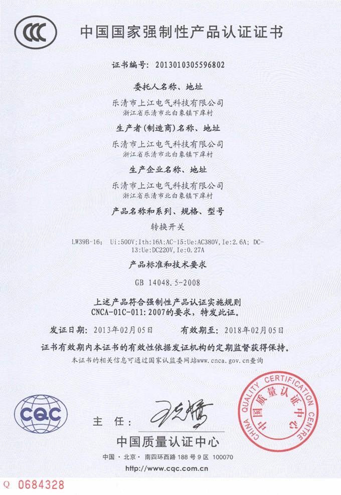 万能转换开关 LW39B-16 D2022CM 单孔安装-上江电气