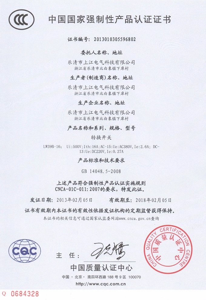 万能转换开关 LW39-16C-6KC-2022 单孔安装-上江电气