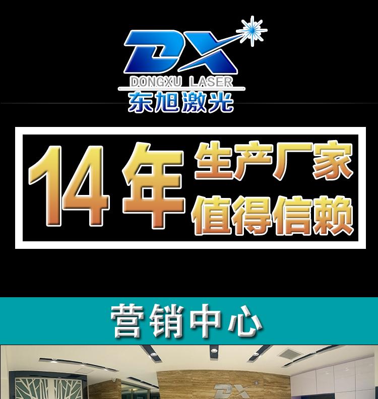 DX-H1610|毛毡行业-聊城市东旭激光设备有限公司