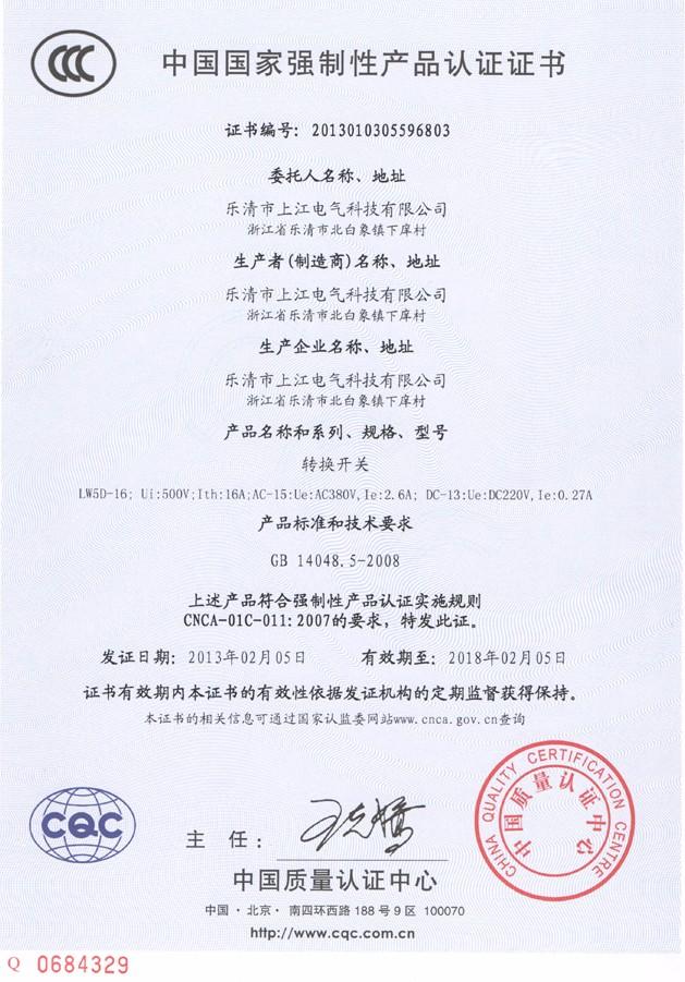 LW5D-16 YH33 LW5D-上江电气