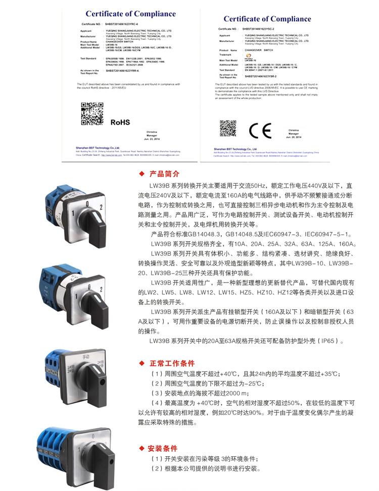 厂家直销LW26-20 LW39B-16 D3033万能转换开关3档3节控制开关|LW26-上江电气