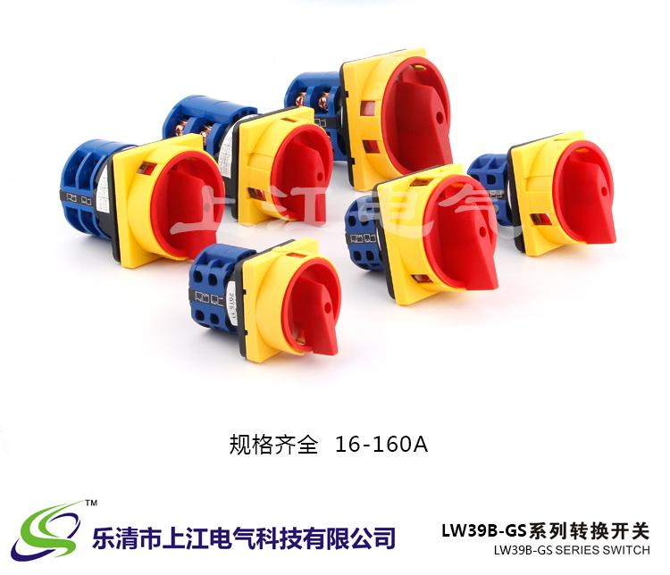 LW26-20 GS-2004-2 LW39B-16 2DGS挂锁型电源切断万能转换开关|LW26-上江电气