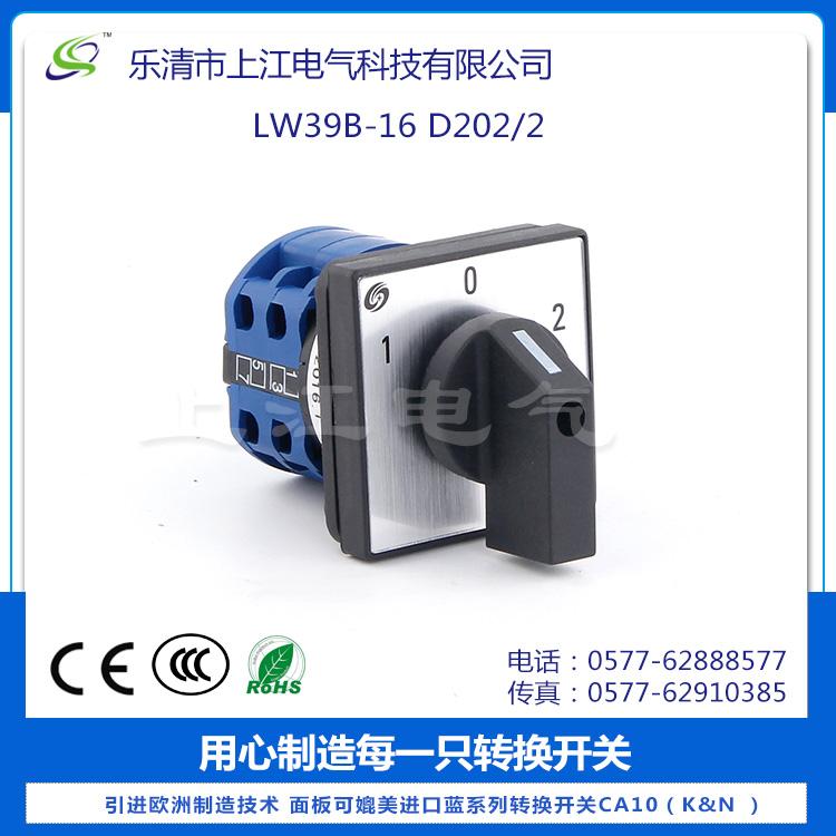 LW26-20 D04162 LW39B-16 D2022 二节万能转换开关|LW26-上江电气