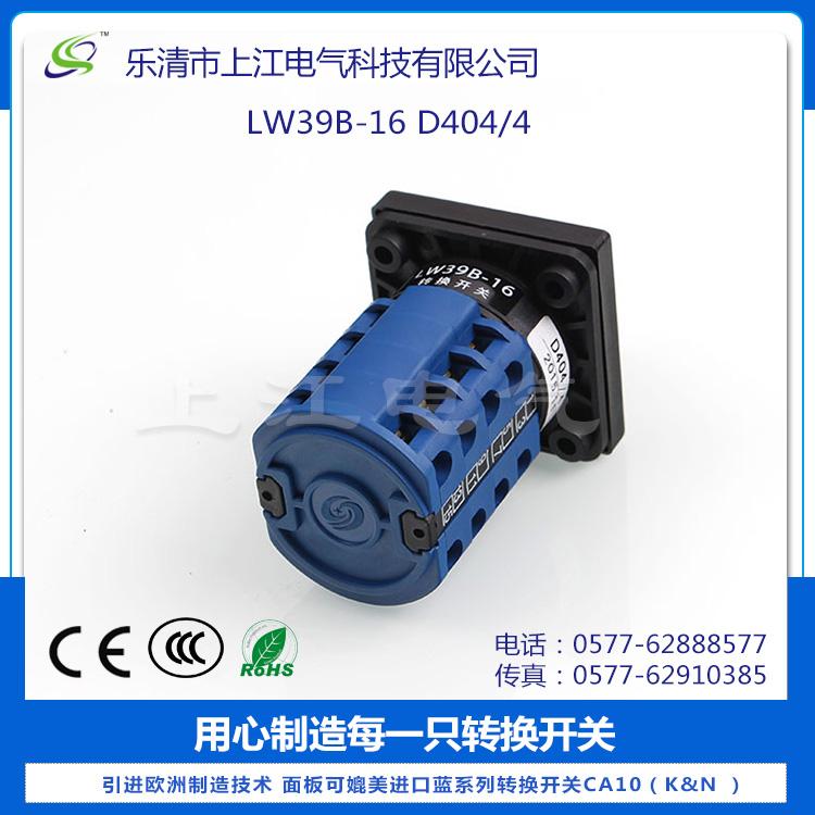 LW28三节万能转换开关|LW28-上江电气