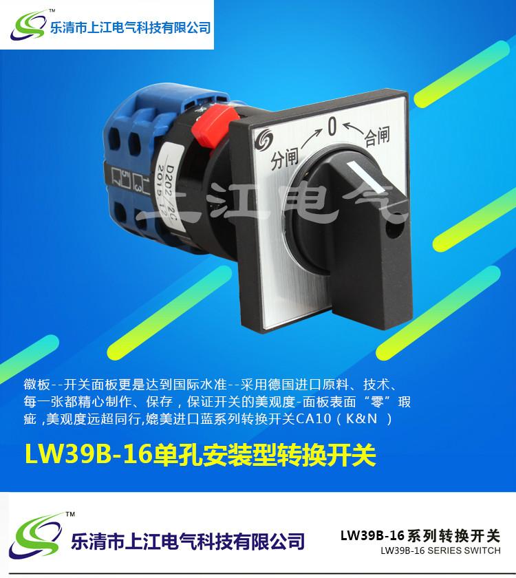 LW39B-16 D2022CM 单孔安装型转换开关 分合闸万能转换开关正品|LW39B-上江电气