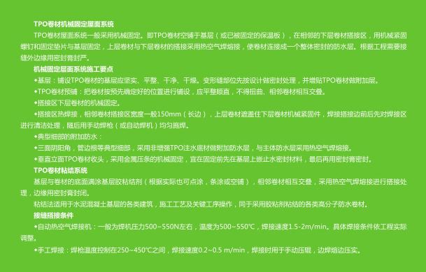 热塑性聚烯烃(TPO)防水卷材(夹筋)11.png