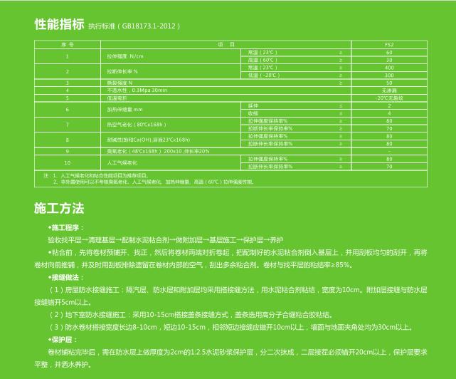 高分子聚乙烯丙(涤)纶阻燃防水卷材11.png