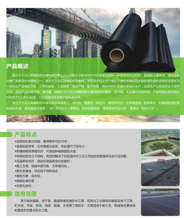 高分子三元乙丙橡胶防水卷材 介绍.png