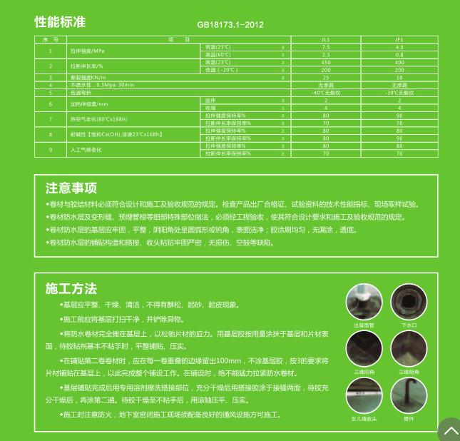 高分子三元乙丙橡胶防水卷材 11.png