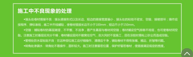 高分子三元乙丙橡胶防水卷材 22.png