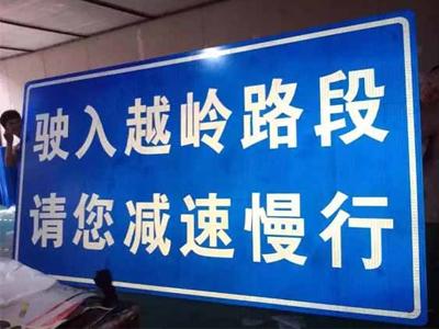 甘肃交通标牌|交通标牌-甘肃鑫彩虹广告图文制作有限责任公司
