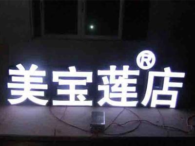 甘肃发光字|发光字-甘肃鑫彩虹广告图文制作有限责任公司