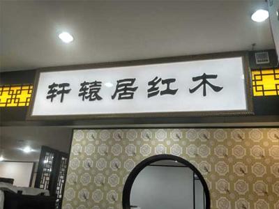门头制作|门头制作-甘肃鑫彩虹广告图文制作有限责任公司