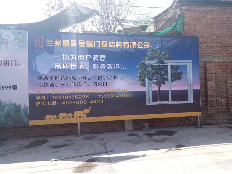 兰州户外大型广告|墙体喷绘-甘肃鑫彩虹广告图文制作有限责任公司