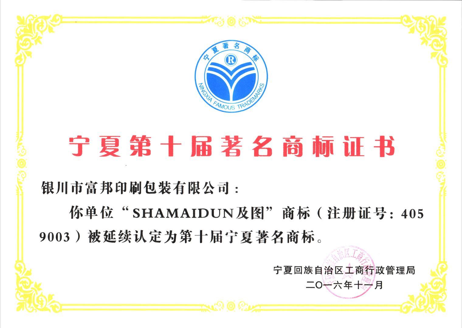 企業榮譽 單頁-銀川市富邦印刷包裝有限公司
