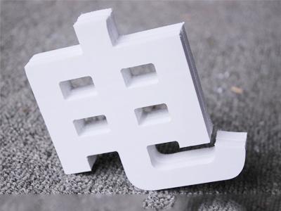 兰州字体雕刻|字体雕刻-甘肃鑫彩虹广告图文制作有限责任公司