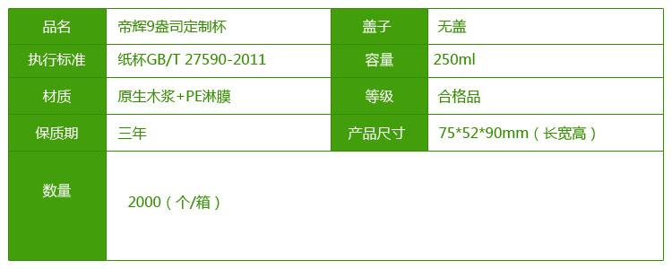 9盎司产品表格.jpg