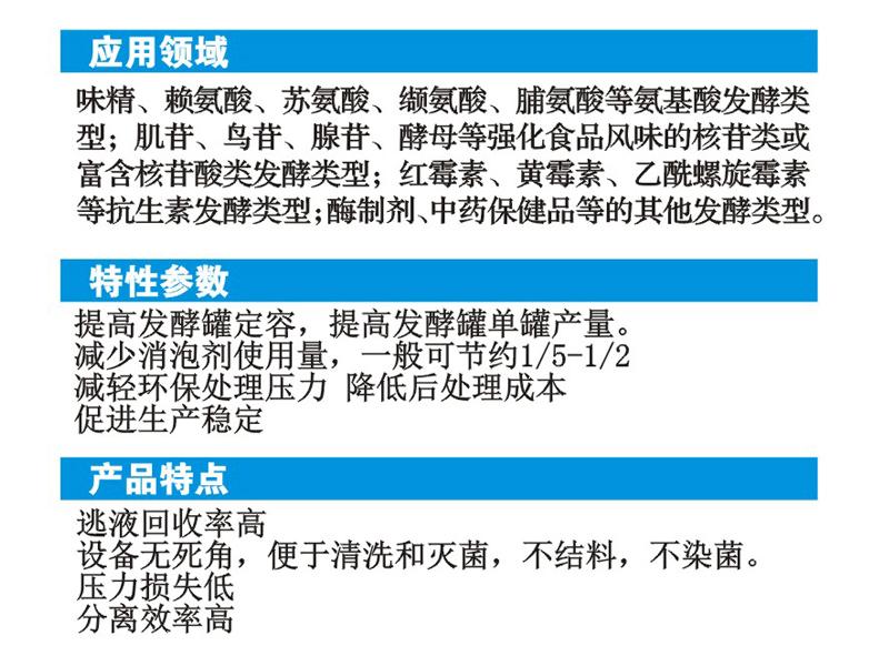 发酵尾汽回收装置|发酵配套设备-肇庆市新大力设备制造安装有限公司