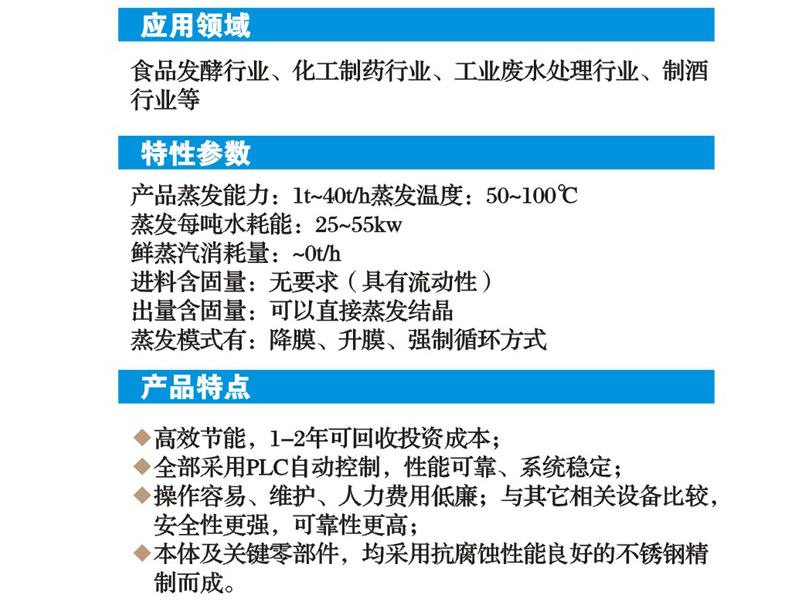 MVR 环保设备-肇庆市新大力设备制造安装有限公司