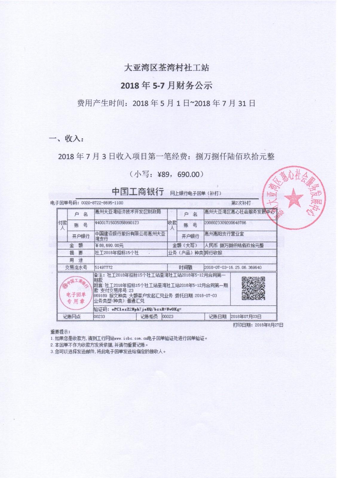 荃湾社工站2018年5月-7月财务公示|公告栏-网赌ag作弊器|官网
