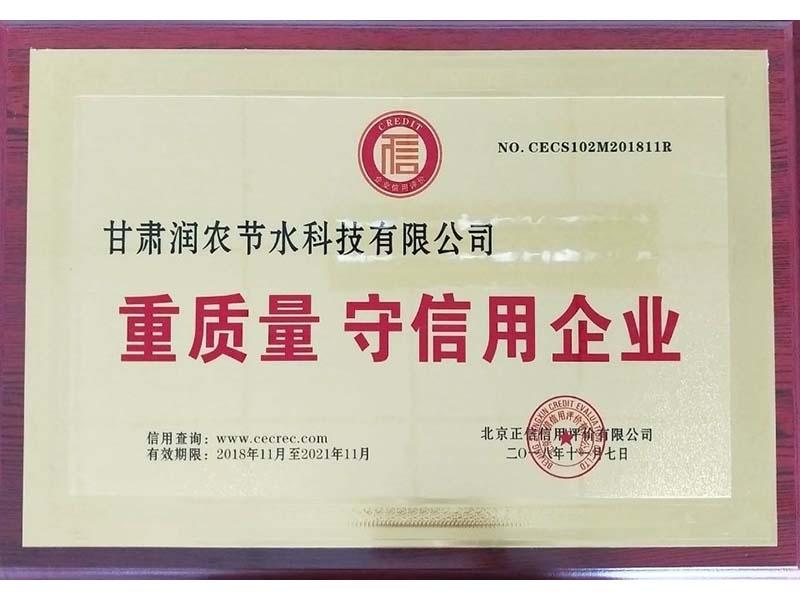 重质量守信用企业证书.jpg