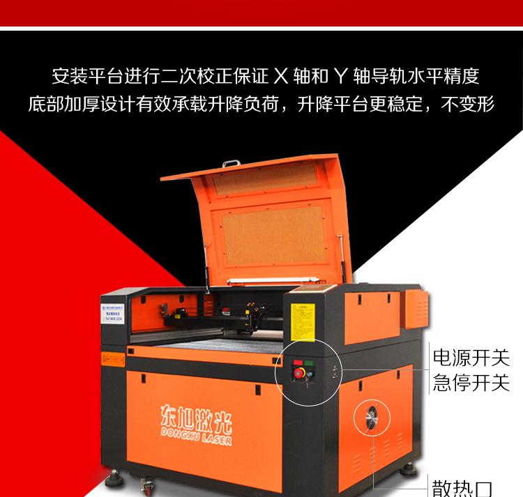 DX-S960 广告行业-聊城市东旭激光设备有限公司