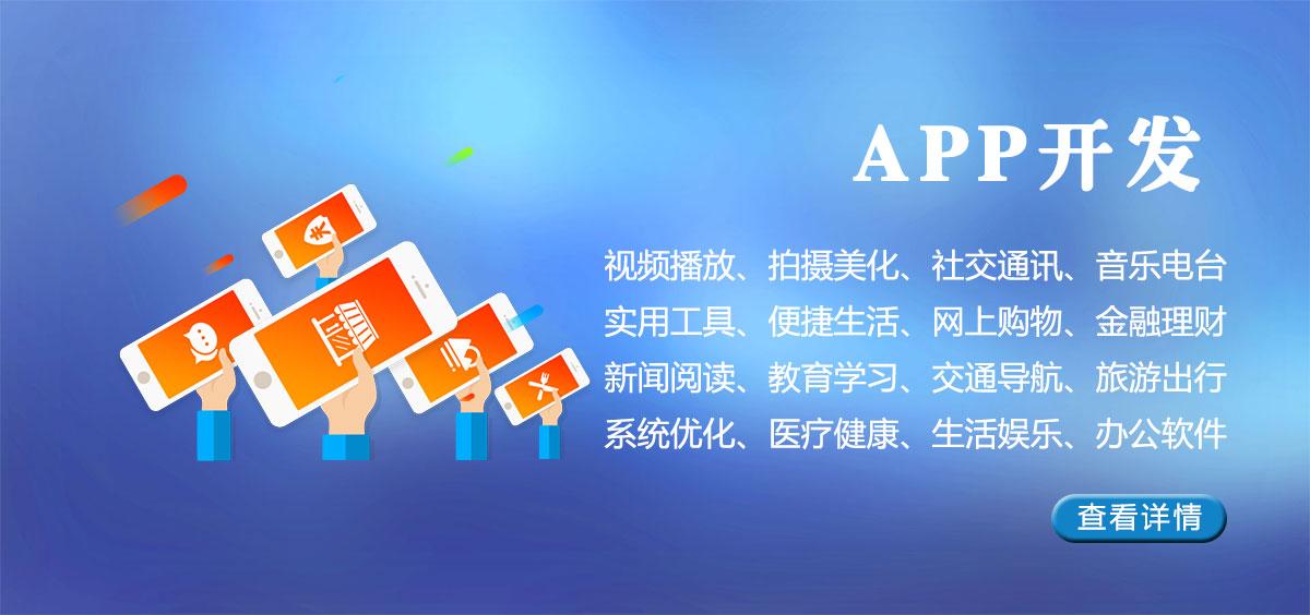 APP开发_万博电竞app