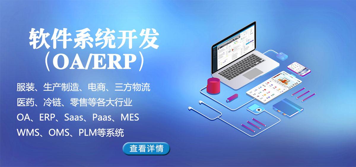 软件系统开发_万博电竞app