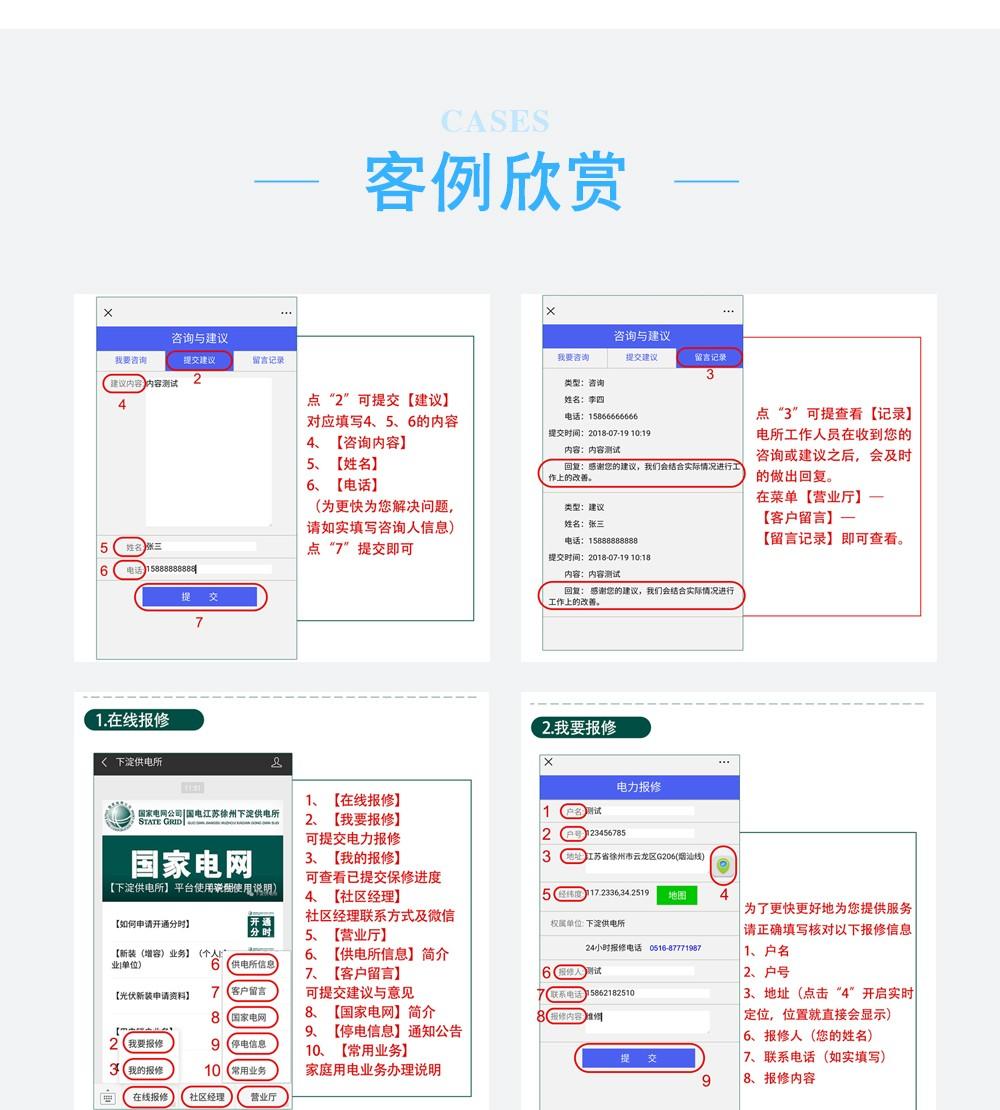 报修系统_02.jpg