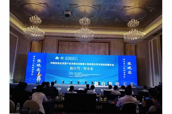 2018中國生態環保大會暨第三屆綠色發展論壇西寧城市發展投資洽談會|會議類-青海博玲會議會展有限公司