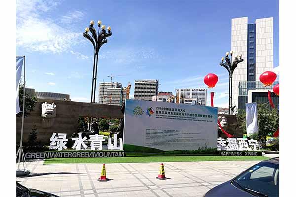 2018中國生態環保大會暨第三屆綠色發展論壇西寧城市發展投資洽談會|會議服務-青海博玲會議會展有限公司