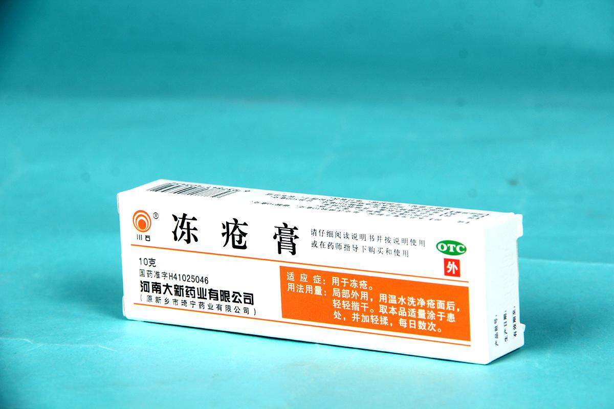 10g凍瘡膏.jpg
