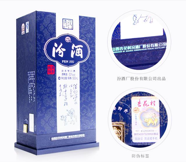 53度二十年青花汾酒500ML|汾酒-上海晟桀实业有限公司