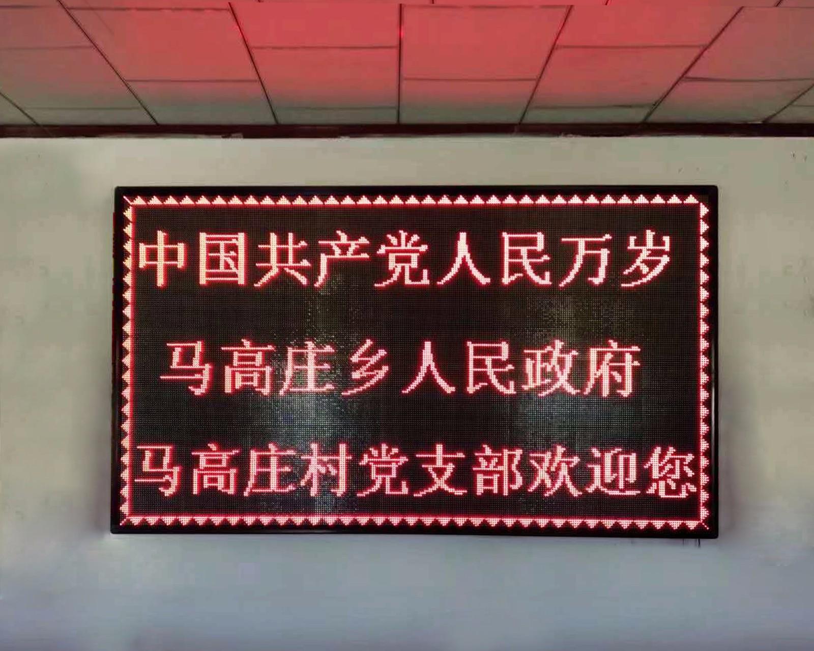 LED顯示屏室內雙基色同心縣 條屏案例展示-鑫盛達(寧夏)光電技術發展有限公司