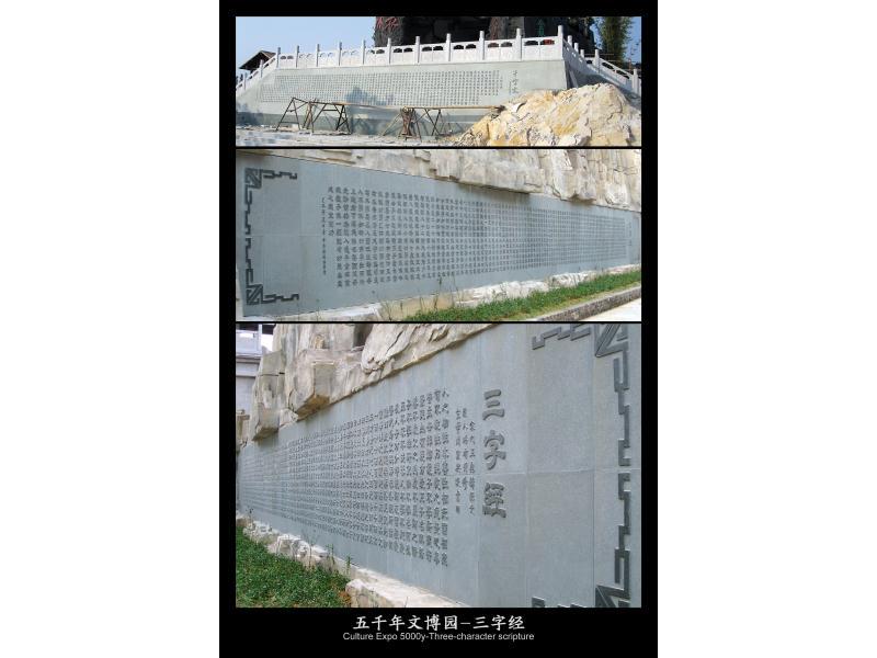 刻字浮雕|寺庙古建-福建惠安县森源石材有限公司