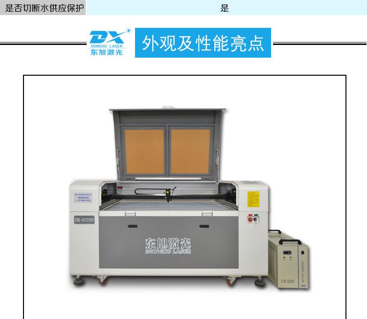 DX-H1390|广告行业-聊城市东旭激光设备有限公司