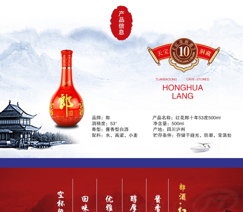 53度红花郎十年郎酒500ML|郎酒-上海晟桀实业有限公司