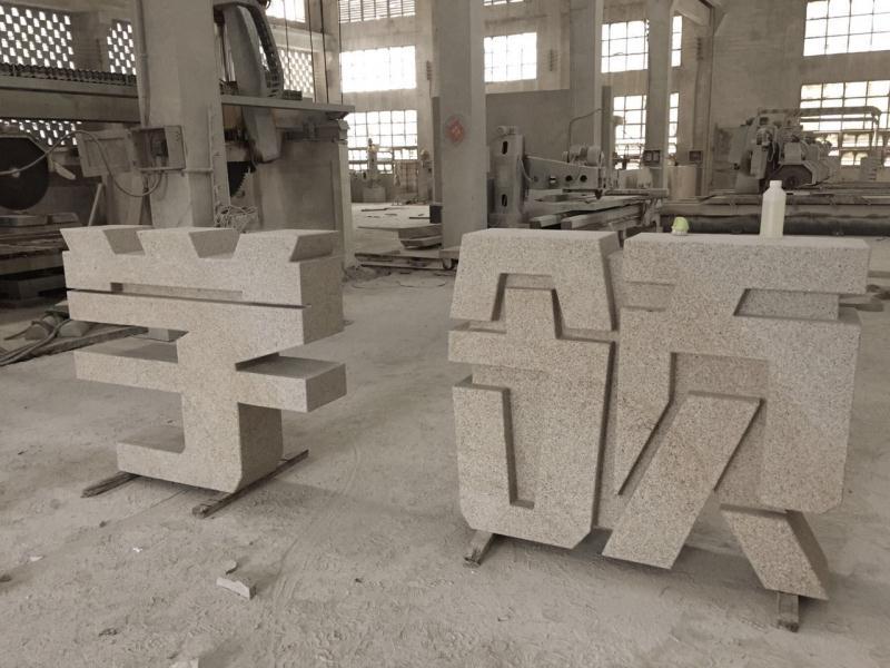 文字浮雕合集|园林景观-福建惠安县森源石材有限公司