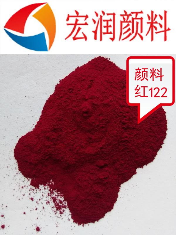 颜料红122.jpg