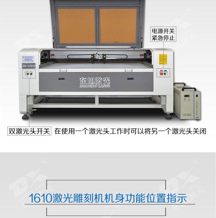 DX-H1610|广告行业-聊城市东旭激光设备有限公司