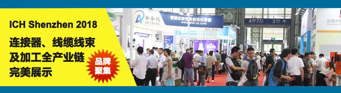 2018深圳国际连接器、线缆线束及加工设备展览会.jpg