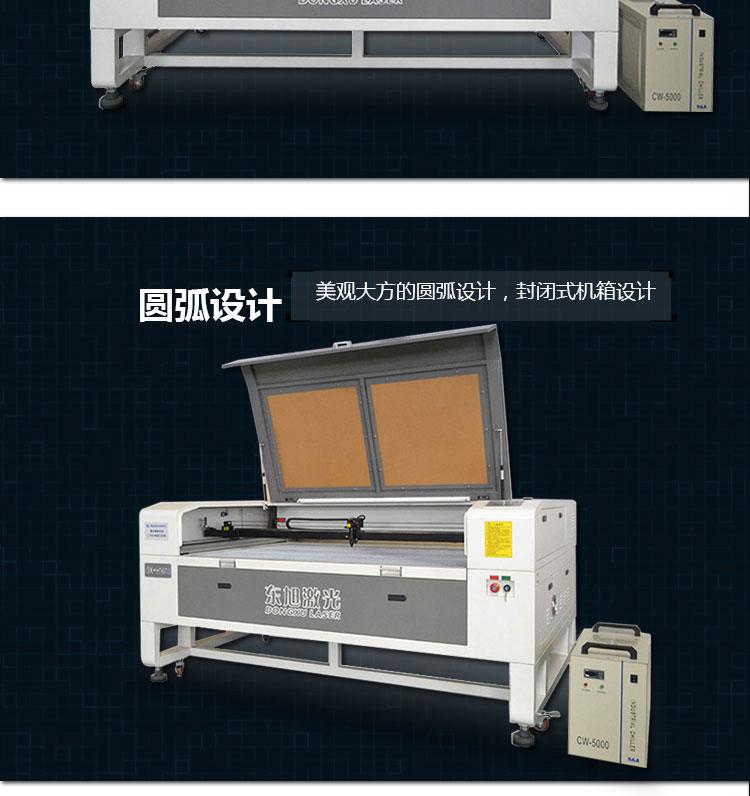 DX-H1610|毛绒玩具行业-聊城市东旭激光设备有限公司