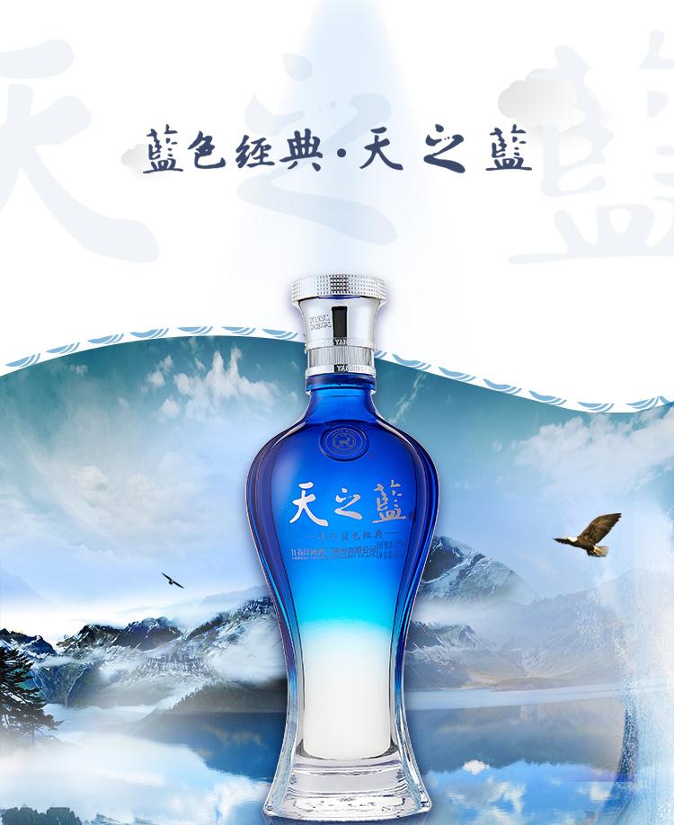 52度天之蓝洋河480ML|洋河-上海晟桀实业有限公司