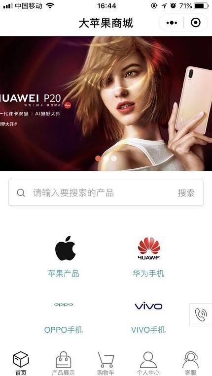 恭喜大苹果手机小程序发布上线|企业资讯-晋江市江鼎网络科技有限公司